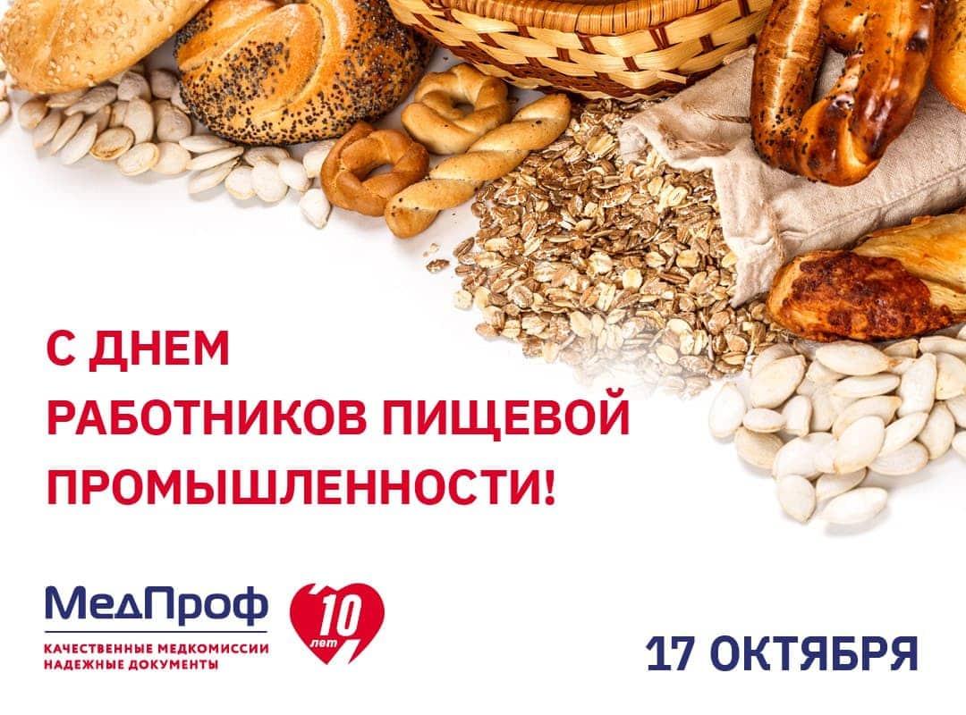 С Днём работника пищевой промышленности!