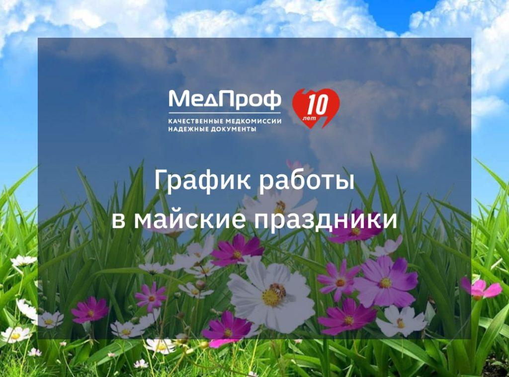 Режим работы МедПроф в майские праздники